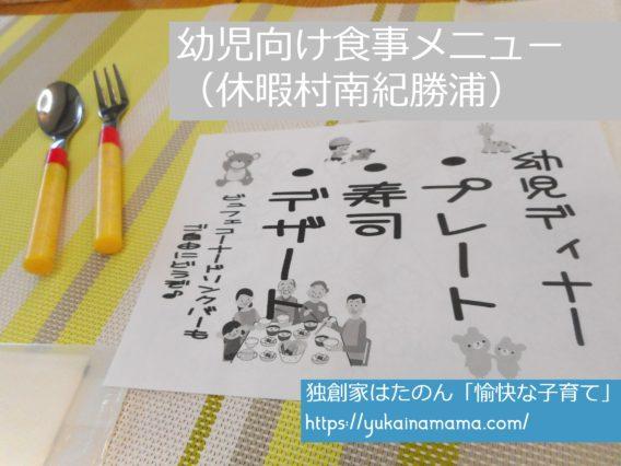 休暇村南紀勝浦で息子二歳が食べた幼児向けメニュー