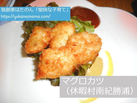 休暇村南紀勝浦で食べたマグロカツ