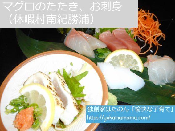 休暇村南紀勝浦の夕食メニューで食べたマグロのたたきとお刺身