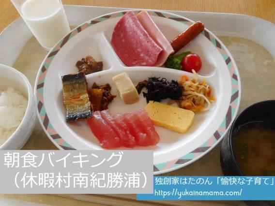 休暇村南紀勝浦で食べた朝食バイキングの盛り付け