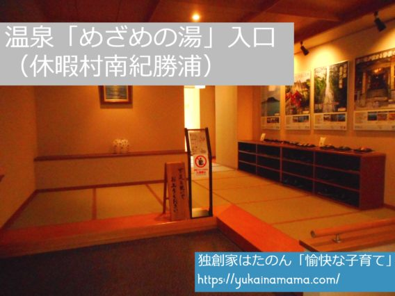 休暇村南紀勝浦の温泉「めざめの湯」へ向かうため、入口でスリッパを脱ぎ、畳が敷かれた廊下を歩く