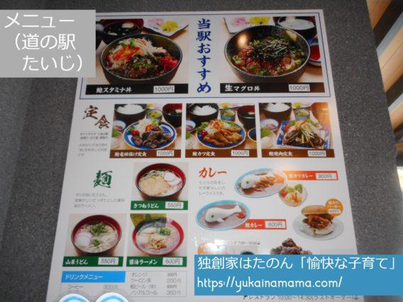 道の駅たいじにある食事処のメニュー表