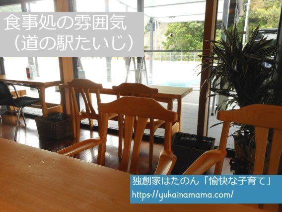 道の駅たいじの食事処は明るく清潔であたたかみのある木製の椅子やテーブルが並ぶ