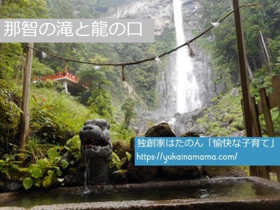 口から水が流れる龍と那智の滝