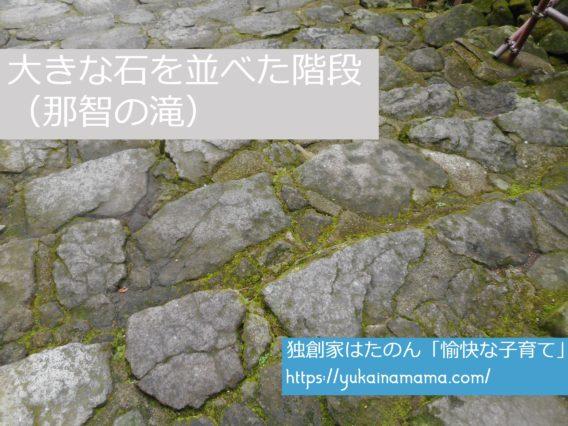 大きな石を並べて作られた階段