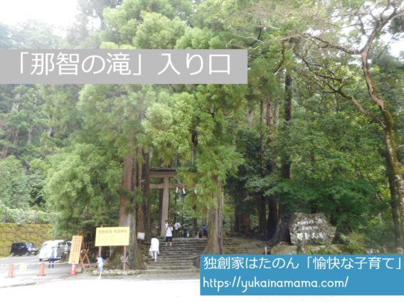 大きな木々に囲まれた「那智の滝」へと続く入り口