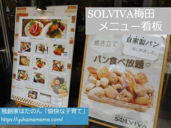 自家製パン食べ放題と書かれたSOLVIVA梅田メニュー看板