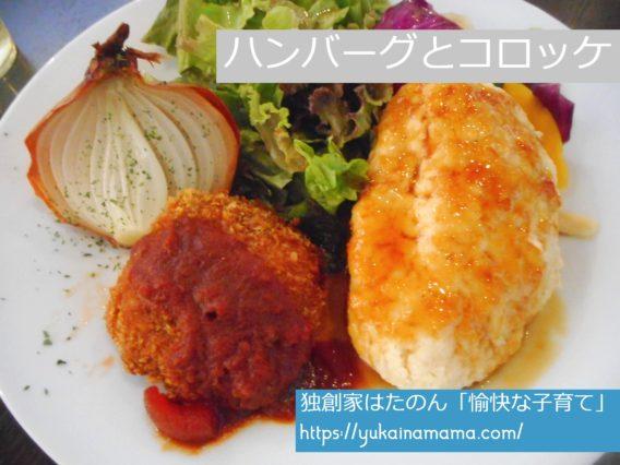 丸ごと玉ねぎやカラフルな野菜が添えられたSOLVIVA梅田特製お豆腐ハンバーグとコロッケ