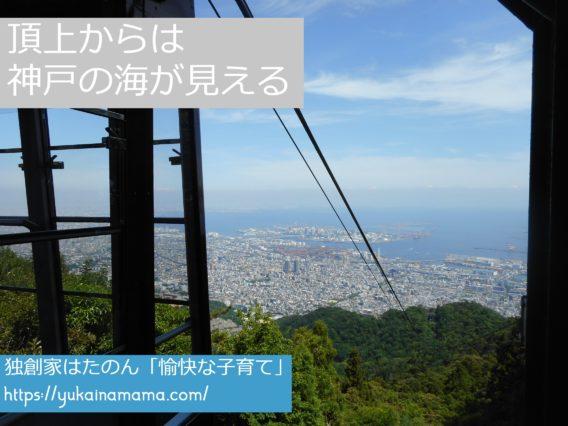 摩耶ロープウェイの頂上から見える神戸の海と街並み