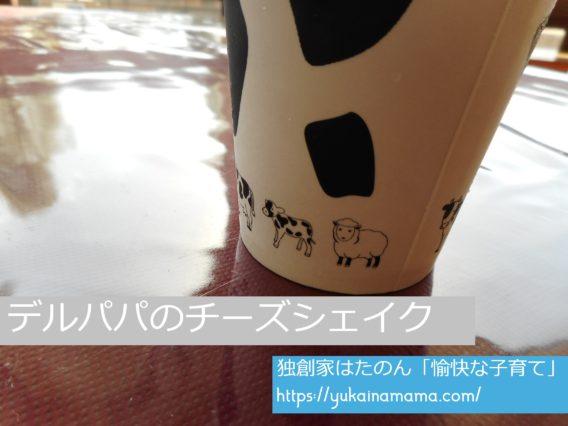 牛や羊のイラストが描かれた牛柄の紙コップ