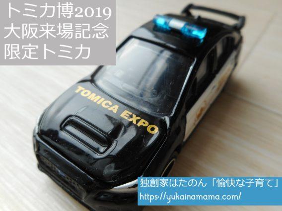 トミカ博2019大阪モデルの黒いパトカー