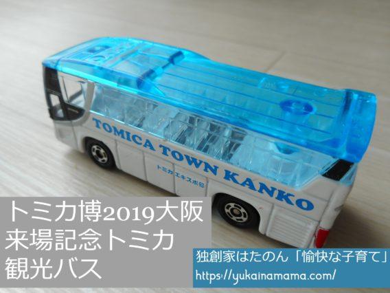 トミカ博2019大阪の来場記念トミカの青いスケルトンバス
