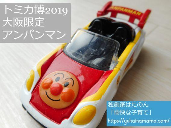 トミカ博20197大阪にて限定販売されたアンパンマンのオープンカー