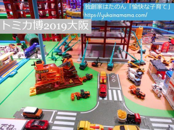 トミカ博2019大阪にて展示されていたトミカを使った工事現場