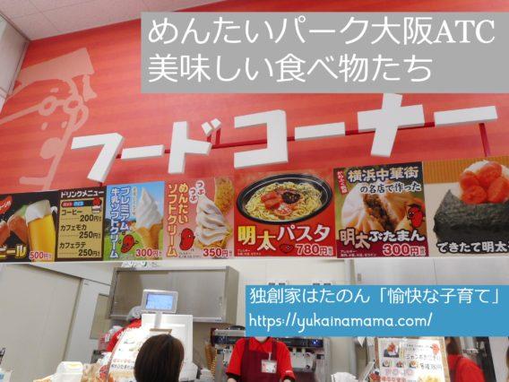 めんたいソフトクリームや明太ぶたまんなどめんたいパーク大阪ATCのフードコーナーメニュー