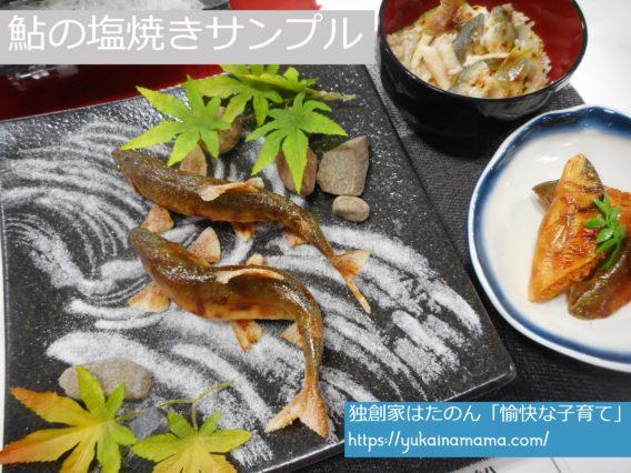 泳ぐ姿が美しい鮎の塩焼きが二匹と鮎の甘露煮や鮎ごはんの食品サンプル