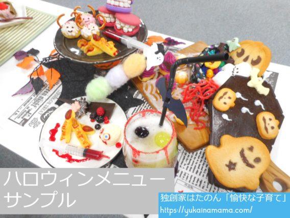 おばけのクッキーなどハロウィンメニューが並ぶ食品サンプル