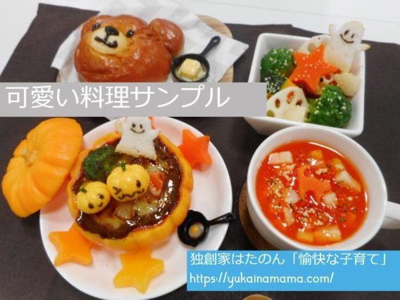 おばけカボチャのグラタンやくまのパンなど可愛い料理が並ぶ食品サンプル