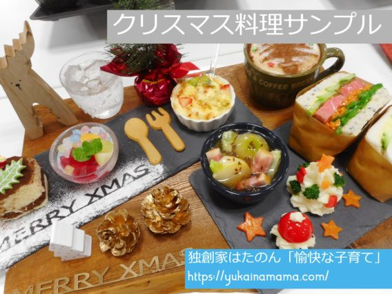サンドイッチやグラタンなどクリスマス料理が並ぶ食品サンプル