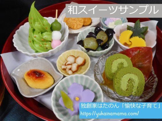 抹茶のロールケーキ和スイーツが並ぶ食品サンプル