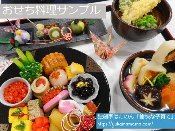 華やかな料理が並ぶおせち料理の食品サンプル