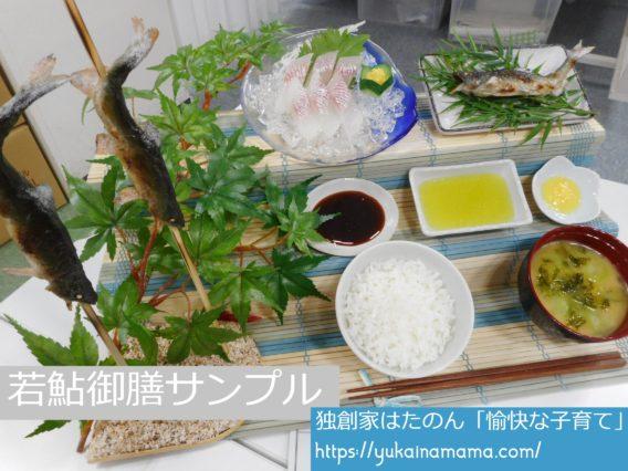 串に刺さった若鮎とお刺身や市青焼きが並ぶ食品サンプル