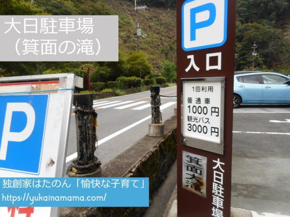 箕面の滝にある大日駐車場の利用料金が掲示された入口看板