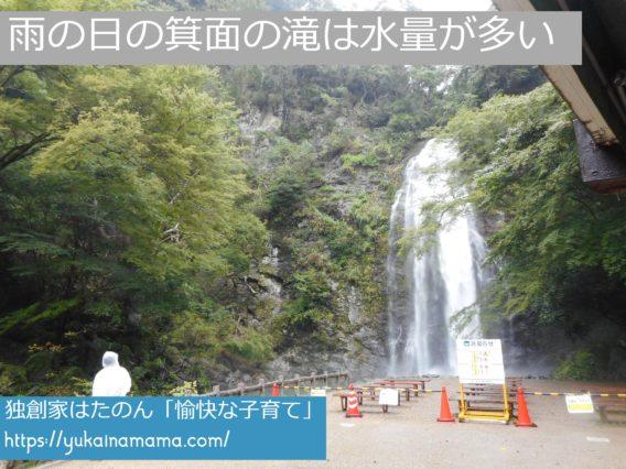 水量が多いため近づけない箕面の滝