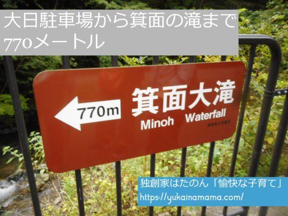 箕面大滝まで770メートルを記載された案内看板