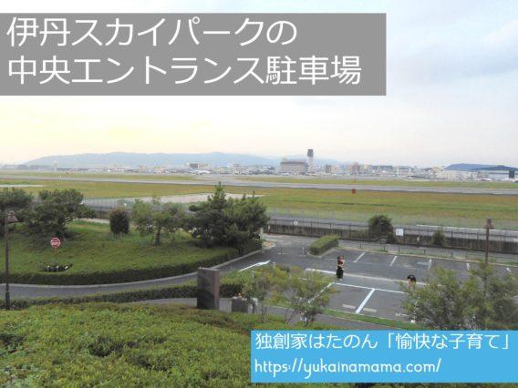 飛行機が飛ぶ滑走路の前にある駐車場
