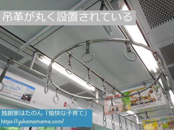 丸く設置された電車の吊革