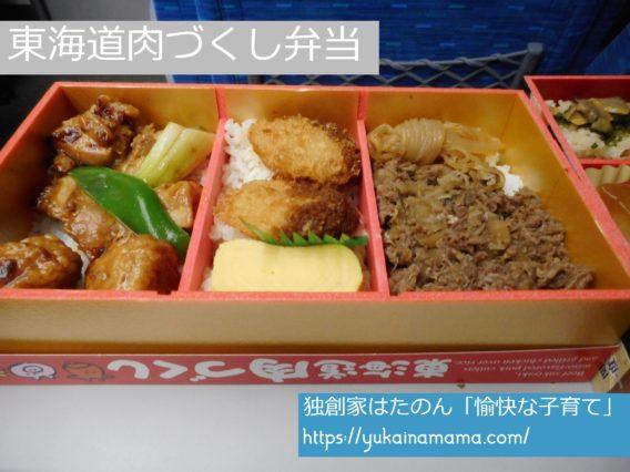 焼き鳥と豚カツと牛丼が入った東海道肉づくし弁当