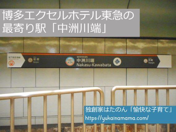 中洲川端駅の看板
