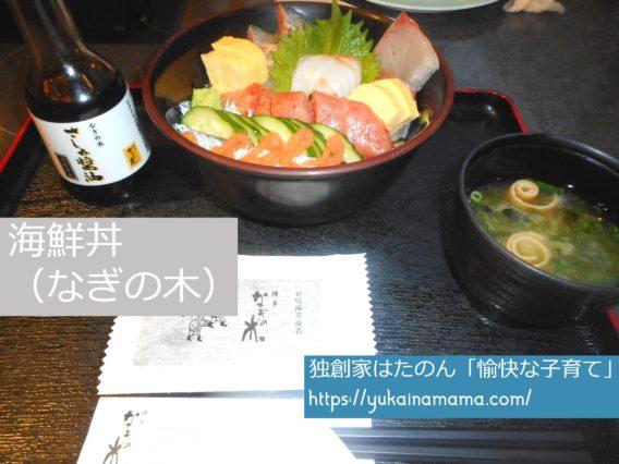 辛子明太子1腹と鯛などお刺身が豪快に盛りつけられた海鮮丼
