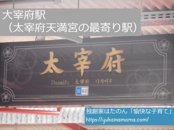 大宰府駅の看板