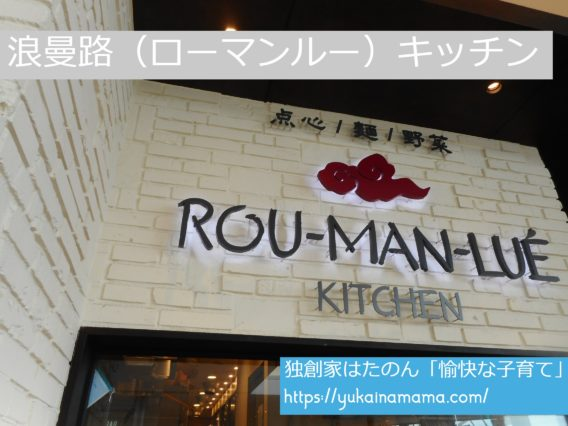 浪曼路キッチン(ローマンルー)の入り口看板