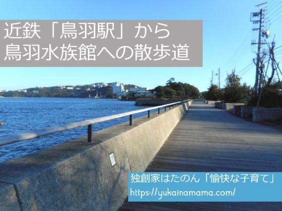 近鉄鳥羽駅から鳥羽水族館へつながる海沿いの整備された歩きやすい道
