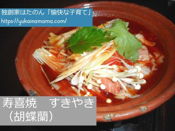 トマト味のすき焼き