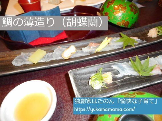 鯛の薄造りの上に、それぞれピーナッツや薬味が盛り付けられている