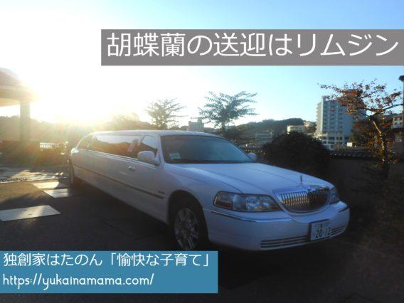 旅館「胡蝶蘭」の送迎に利用される白いリムジン