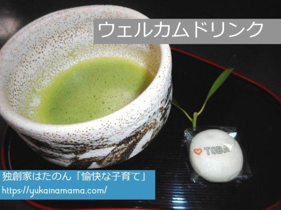旅館「胡蝶蘭」で提供されるウェルカムドリンクの抹茶