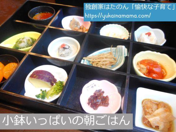 伊勢にある旅館「胡蝶蘭」自慢の朝ごはんは小鉢がいっぱい