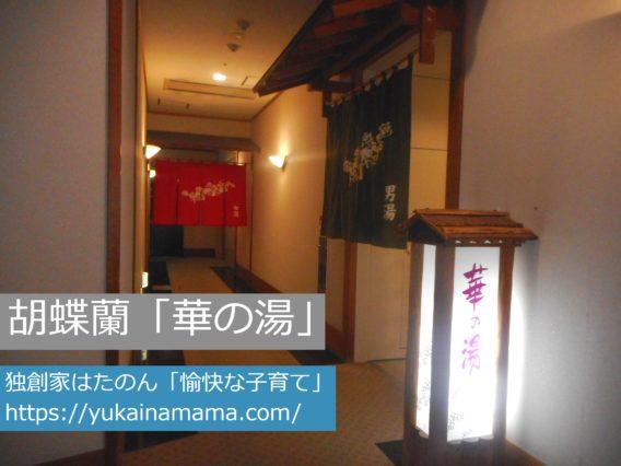 伊勢にある旅館「胡蝶蘭」の温泉入口