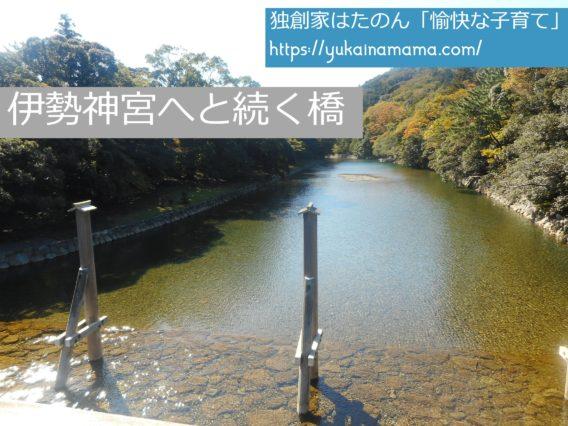 伊勢神宮へ続く橋からは魚が見える