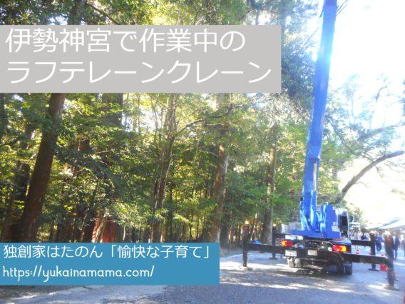 伊勢神宮の木を整える青色のラフテレーンクレーン