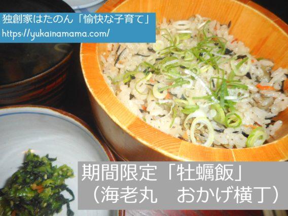 おひつに入った牡蠣飯、お漬物、味噌汁