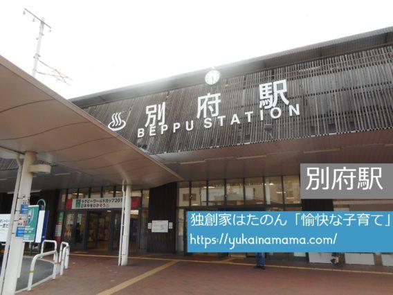 大分県別府駅は趣のある場所