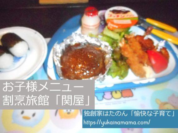 ハンバーグやエビフライ、おにぎりなど子どもが好きな料理が並ぶ割烹旅館関屋のお子様メニュー