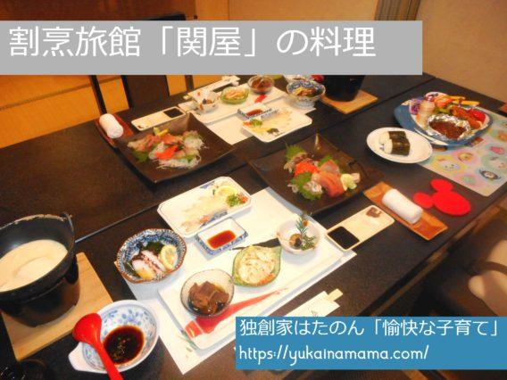 別府にある割烹旅館「関屋」の料理