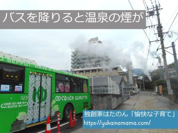 別府温泉に煙が漂う鉄輪のバス停